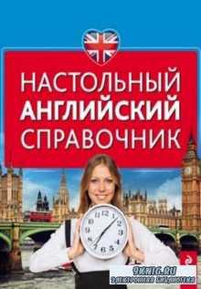 В.И. Омеляненко - Настольный английский справочник