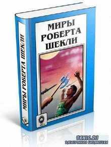Шекли Роберт - Миры Роберта Шекли. Книга 3