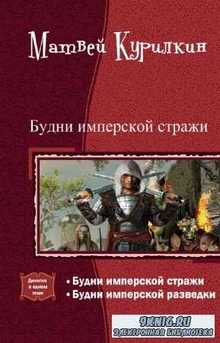 Матвей Курилкин - Будни имперской стражи. Дилогия в одном томе
