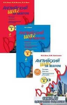 Бонк Н.А., Салтыкова Е.М. - Английский шаг за шагом. В 3-х частях (+CD)