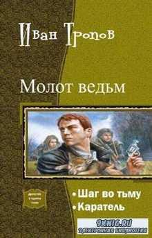 Иван Тропов - Молот ведьм. Дилогия в одном томе