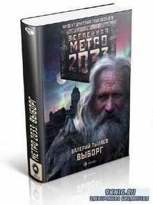 Пылаев Валерий - Метро 2033. Выборг
