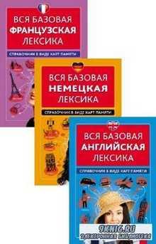 коллектив - Справочник в виде карт памяти. В 3-х томах