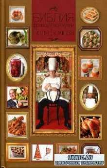 П. Бокюз - Библия французской кухни Поля Бокюза