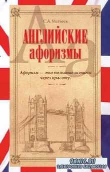 С.А. Матвеев - Английские афоризмы