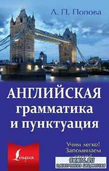 Л.П. Попова - Английская грамматика и пунктуация