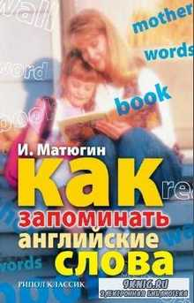 И.Ю. Матюгин - Как запоминать английские слова