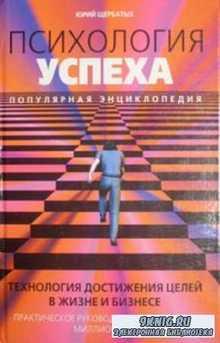 Ю.В. Щербатых - Психология успеха. Популярная энциклопедия