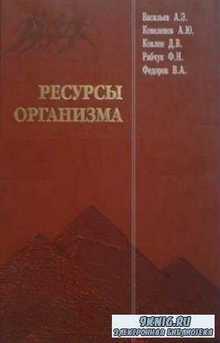А.Э.  Васильев - Ресурсы организма. Иммунитет, здоровье и долголетие