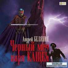 Черный меч царя Кощея (Аудиокнига) читает И. Литвинов