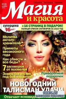 Магия и красота №26 2015