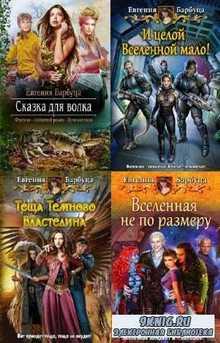 Евгения Барбуца - Евгения Барбуца. Сборник (6 книг)