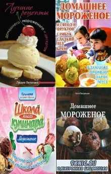 коллектив - Домашнее мороженое. Сборник (7 книг)