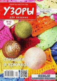 Узоры для вязания. Секреты мастерства №42 2015