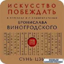 Сунь-Цзы - Искусство побеждать (Искусство войны) (Аудиокнига) .m4b