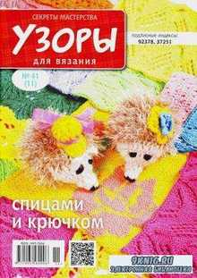 Узоры для вязания. Секреты мастерства №41 (2015)