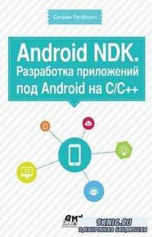 Сильвен Ретабоуил - Android NDK. Разработка приложений под Android на С/C++
