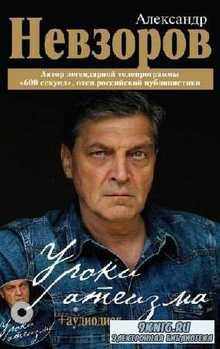 Невзоров Александр - Уроки атеизма (бонусный диск CD все 43 урока) (Аудиокн ...