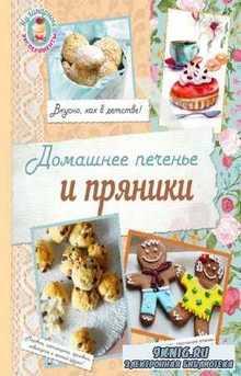 Л. Шаутидзе, Я. Юрышева - Домашнее печенье и пряники