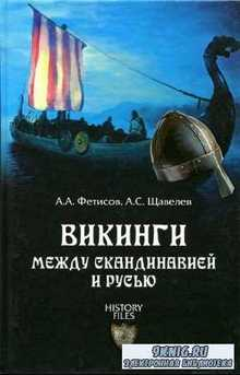 А.А. Фетисов, А.С. Щавелев - Викинги. Между Скандинавией и Русью