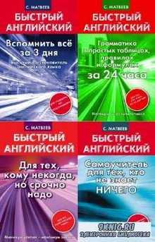 """С.А. Матвеев - Серия """"Быстрый английский"""" (16 книг)"""