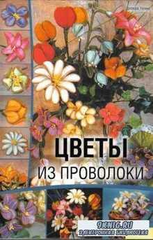 Дебора Тозин - Цветы из проволоки