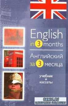 коллектив - Английский за три месяца