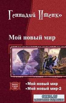 Геннадий Ищенко - Мой новый мир. Дилогия в одном томе