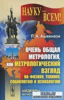 Леонид Ашкинази - Очень общая метрология