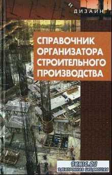 Л.Р., Маилян, Т.А. Хежев - Справочник организатора строительного производства