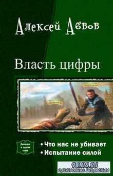 Алексей Абвов - Власть цифры. Дилогия в одном томе
