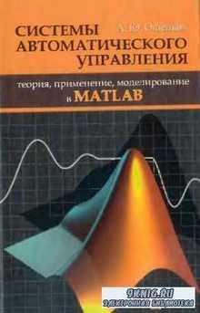 А.Ю. Ощепков - Системы автоматического управления: теория, применение, моде ...