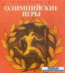 Озерецкая Е. - Олимпийские игры