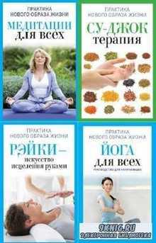 коллектив - Практика нового образа жизни. Сборник (4 книги)