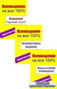 Илья Мельников - Ясновидение на все 100%. Сборник (3 книги)
