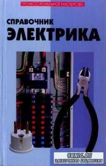 Ю.Н. Поляков - Справочник электрика