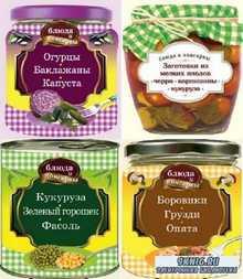 Е. Левашева, С. Иванова - Блюда и консервы. Сборник (5 книг)
