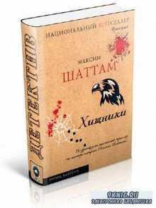 Шаттам Максим - Хищники
