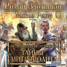 Исправленная летопись. Тайны митрополита (Аудиокнига)