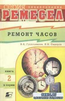В.А. Гусельников, И.Н. Сидоров - Ремонт часов
