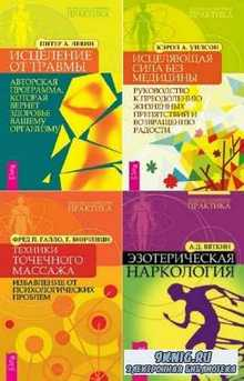 коллектив - Медицина намерения. Сборник (5 книг)