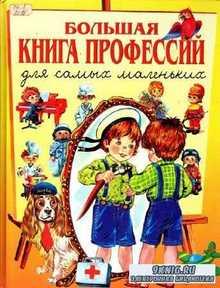 Большая книга профессий для самых маленьких