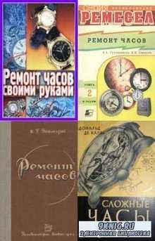 коллектив - Устройству и ремонт часов. Сборник (35 книг)