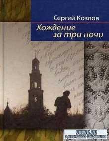 Козлов Сергей - Хождение за три ночи