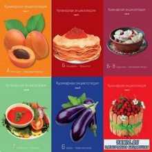 О. Ивенская - Кулинарная энциклопедия. Сборник (7 книг)