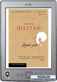 Шаттам Максим - Душа зла