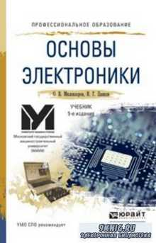 Олег Миловзоров, Иван Панков - Основы электроники