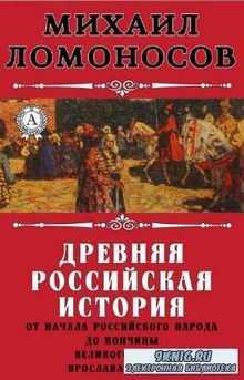 Михаил Ломоносов - Древняя Российская история