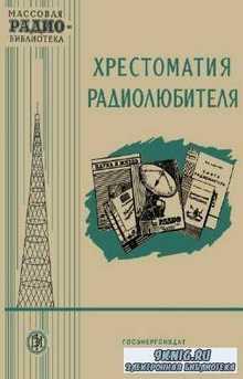 И.И. Спижевский, В.А. Бурлянд - Хрестоматия радиолюбителя