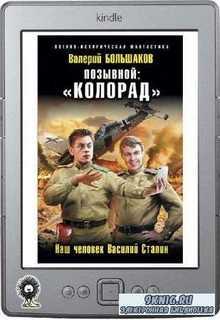 Большаков Валерий - Позывной: «Колорад». Наш человек Василий Сталин